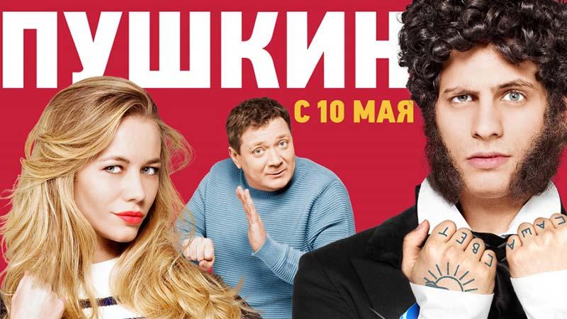 Пушкин - Русские сериалы 2016