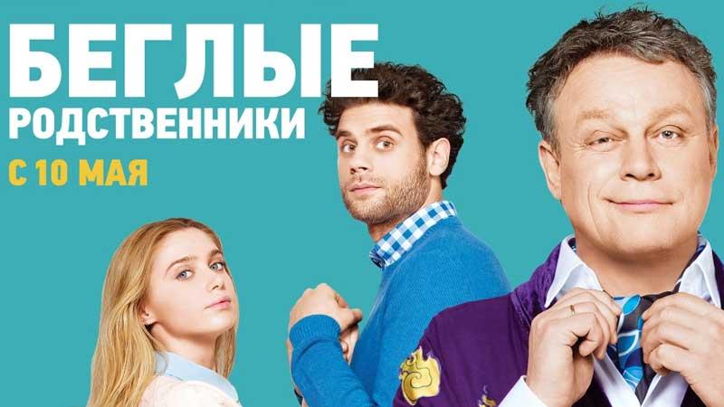 Беглые родственники - Русские сериалы 2016