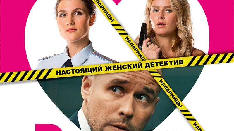 Напарницы - Русские сериалы 2016